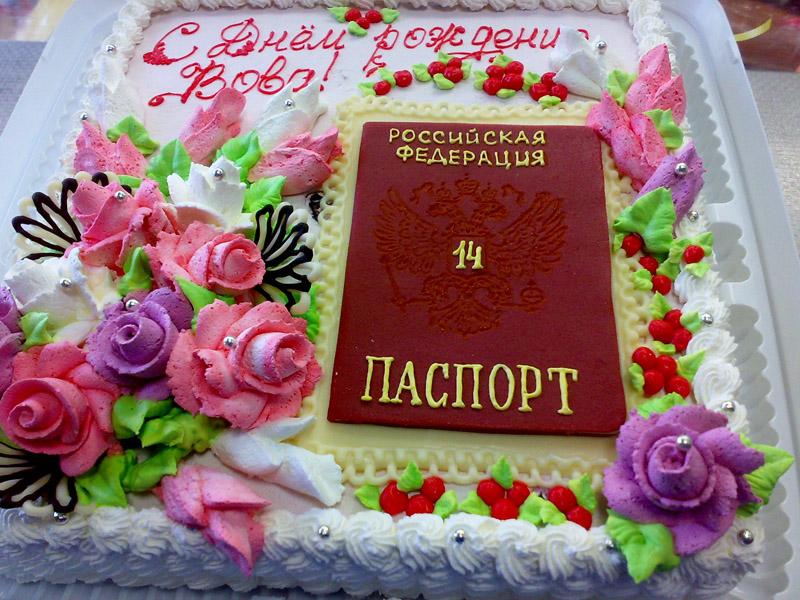 День рождения 14 лет паспорт открытки