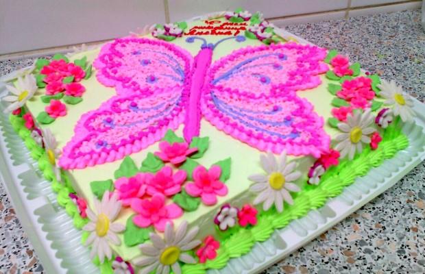 «Бабочка»